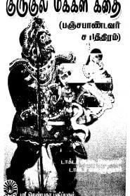 Gurugula Makkal Kathai By A.K. Perumal | குருகுல மக்கள் கதை – அ.கா. பெருமாள்