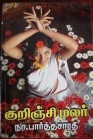 Kurinji Malar By Na. Parthasarathy
