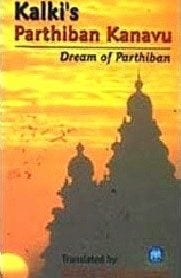 Parthiban Kanavu By Kalki Krishnamurthy