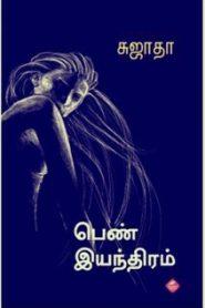 Pen Iyanthiram By Sujatha Rangarajan