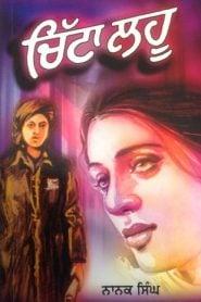 Chitta Lahu By Nanak Singh | சித்த லஹு – நானக் சிங்க்