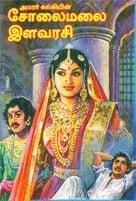 Solaimalai Ilavarasi By Kalki Krishnamurthy