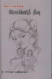 Mohini Theevu By Kalki Krishnamurthy
