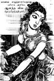 Aalavaay Azhagan By Jegashirpiyan