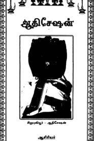 Aathicheishan Tamil Books Pdf