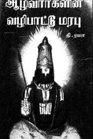 Aazhvaarkalin Vazhipaattu By T. Rama