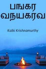 Banker Vinayagarao By Kalki Krishnamurthy