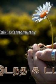 Idindha Kottai By Kalki Krishnamurthy