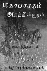 Mahabaratham Arathin Kural By Na. Parthasarathy