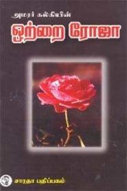 Otrai Roja By Kalki Krishnamurthy
