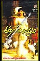 Katha Vilasam By S. Ramakrishnan