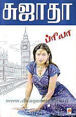 Priya By Sujatha Rangarajan