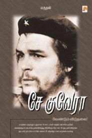 Che Guevara By Marudhan | சே குவேரா – மருதன்