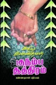 Kudumba Soothiram By Kannadasan