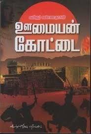 Umayan Kottai By Kannadasan