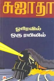 Or Iravil oru Rayilil By Sujatha Rangarajan