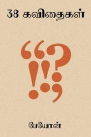 38 Poems By Payon | 38 கவிதைகள் – பேயோன்