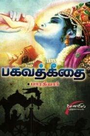 Bhagavad Geetha By Subramaniya Bharathiyar | பகவத் கீதை – சுப்பிரமணிய பாரதியார்