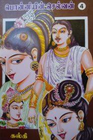 Manimagudam By Kalki Krishnamurthy