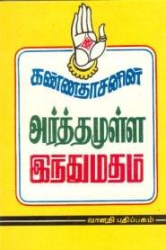 Arthamulla Hindu Matham By Kannadasan