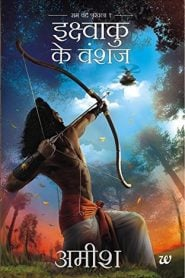 Ikshvaku Ke Vanshaj By Amish Tripathi