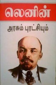 Arasum Puratchiyum By Lenin | அரசும் புரட்சியும் – லெனின்