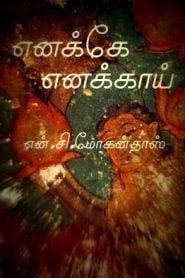Enakke Enakkai By N.C Mohandas | எனக்கே எனக்காய் – என்.சி.மோகன்தாஸ்