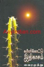 Kallikaattu Ithigaasam By Vairamuthu | கள்ளிக்காட்டு இதிகாசம் – வைரமுத்து