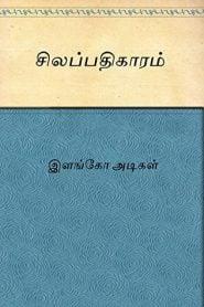 Silapathigaram By M Karunanidhi
