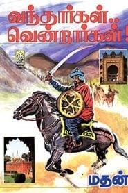 Vandhargal Vendrargal By Madhan