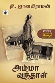 Amma Vanthaal By Thi Janakiraman