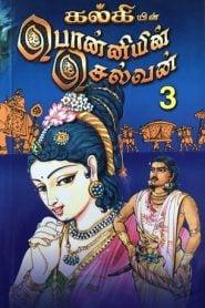Kolai Vaal By Kalki Krishnamurthy