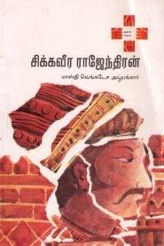 Chikkaveera Rajendran By Masti Venkatesha Iyengar | சிக்கவீர ராஜேந்திரன் – மாஸ்திவெங்கடேசஅய்யங்கார்