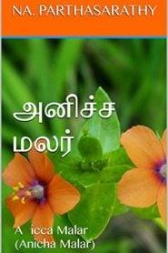 Anicha malar By Na. Parthasarathy