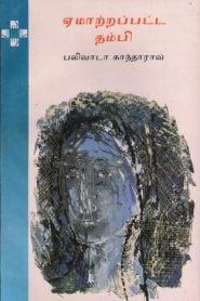Emtrappatta Thambi By Balivada Kanta Rao | ஏமாற்றப்பட்ட தம்பி – பலிவாடா காந்தாராவ்