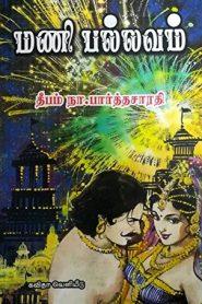 Manipallavam By Na. Parthasarathy