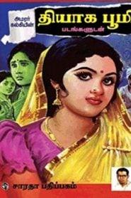 Thiyaga Bhoomi By Kalki Krishnamurthy