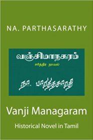 Vanji Managaram By Na. Parthasarathy