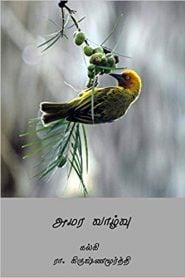 Amara Vazhvu By Kalki Krishnamurthy