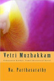 Vetri Muzhakkam By Na. Parthasarathy