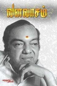 Vanavaasam By Kannadasan