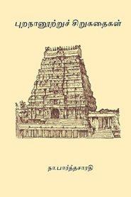 Purananootru Sirukathaigal By Na. Parthasarathy