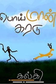Poimaan Karadu By Kalki Krishnamurthy