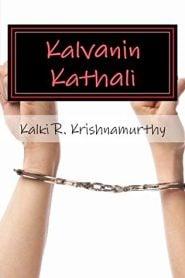 Kalvanin Kathali By Kalki Krishnamurthy