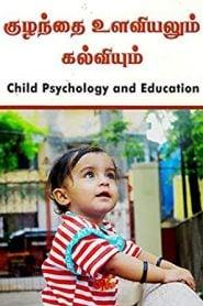 Child Psychology and Education By Dr. Maha | குழந்தை உளவியலும் கல்வியும் – டர். மகா
