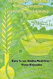 Easy To Use Siddha Medicines By S. Muthu | சித்த மருந்துகளைப் பயன்படுத்த எளிதானது – எஸ்.முத்து
