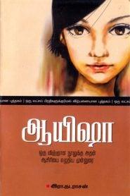 Ayeesha By Era. Natarasan | ஆயிஷா – சகாப்தம். நடராசன்
