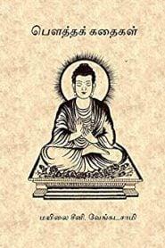 Budha Gnayiru By Na. Parthasarathy