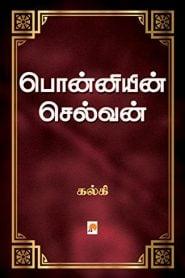 Ponniyin Selvan By Kalki Krishnamurthy