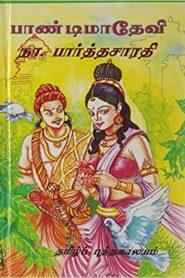 Paandimadevi By Na. Parthasarathy